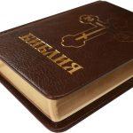 Интересные и малоизвестные факты про Библию