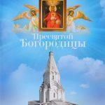 Церковный Православный календарь
