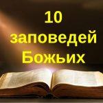 Десять заповедей Божьих