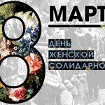 8 марта — что это за день в православии?
