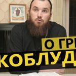 Грех рукоблудия в православии